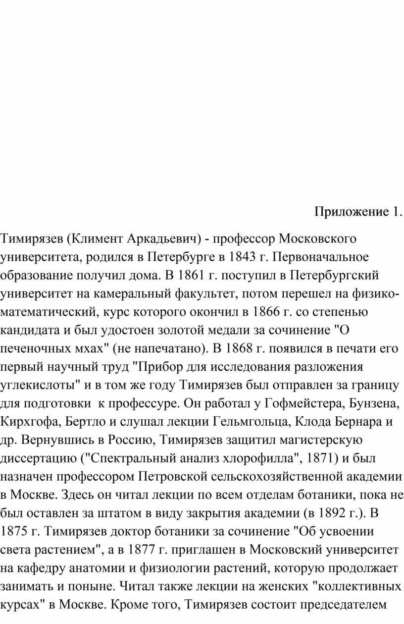 Приложение 1. Тимирязев (Климент