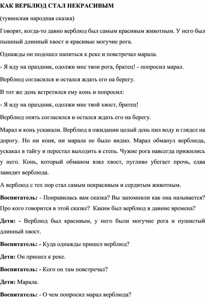 КАК ВЕРБЛЮД СТАЛ НЕКРАСИВЫМ ( тувинская народная сказка)