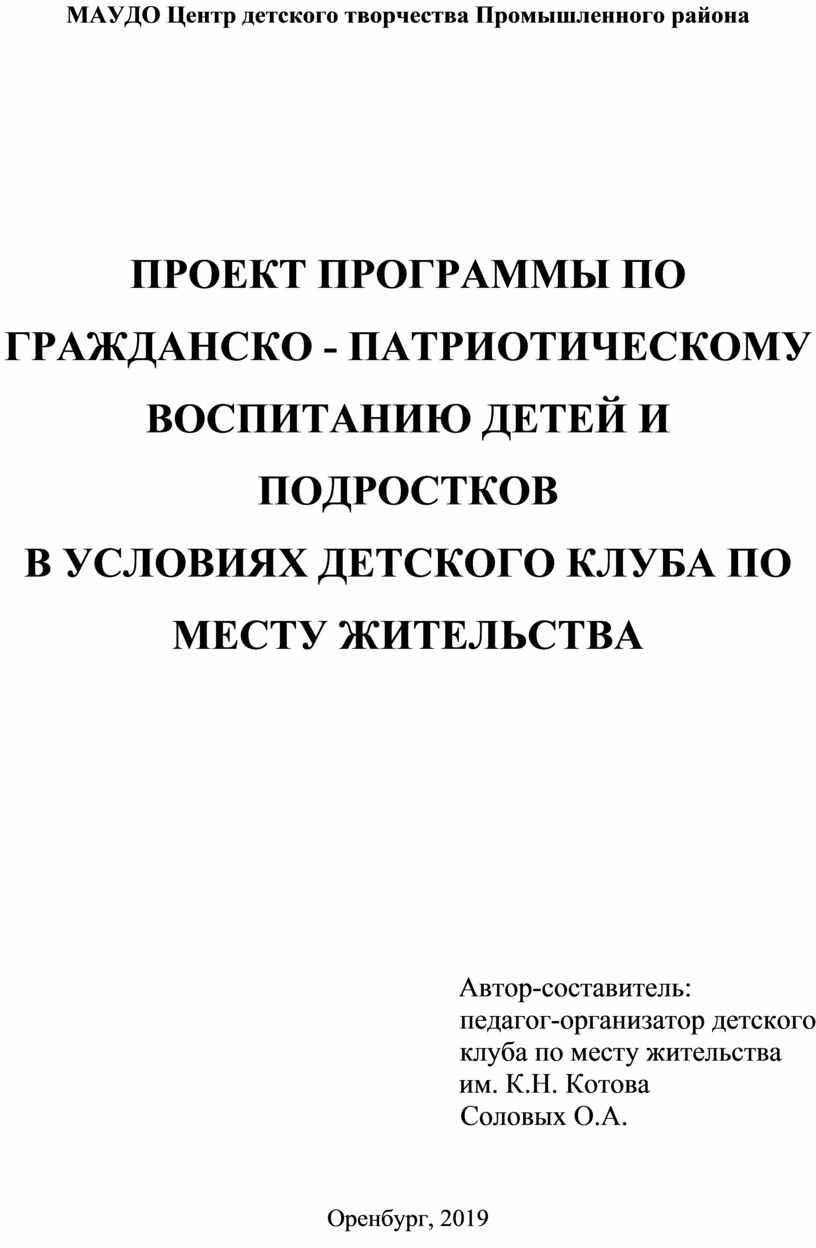 МАУДО Центр детского творчества