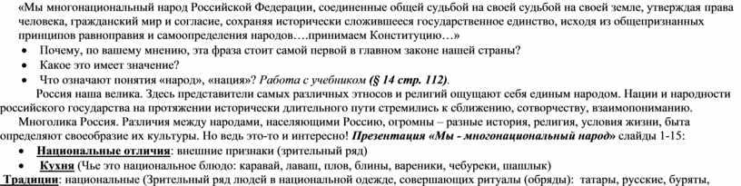 Мы многонациональный народ Российской