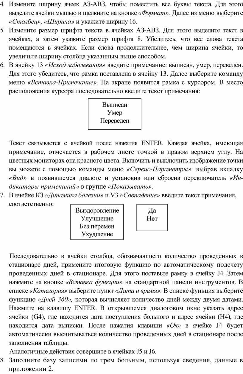 Измените ширину ячеек АЗ-АВЗ, чтобы поместить все буквы текста