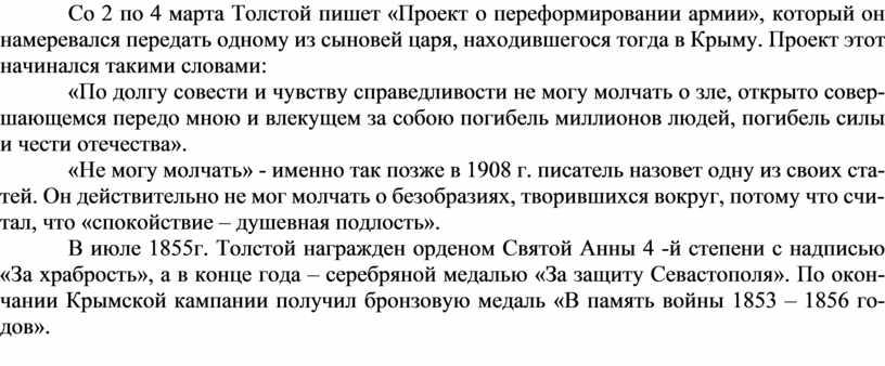 Со 2 по 4 марта Толстой пишет «Проект о переформировании армии», который он намеревался передать одному из сыновей царя, находившегося тогда в