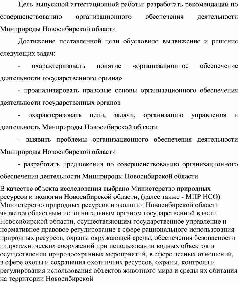 Цель выпускной аттестационной работы: разработать рекомендации по совершенствованию организационного обеспечения деятельности