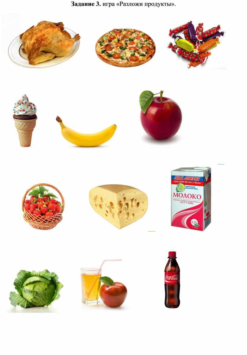 Задание 3. игра «Разложи продукты »