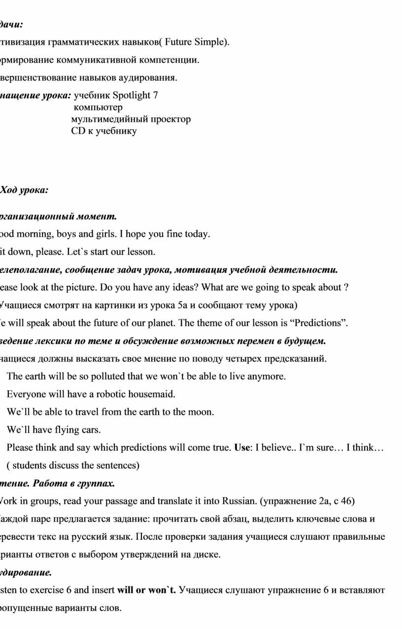 Задачи: Активизация грамматических навыков(
