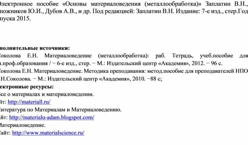 Электронное пособие «Основы материаловедения (металлообработка)»