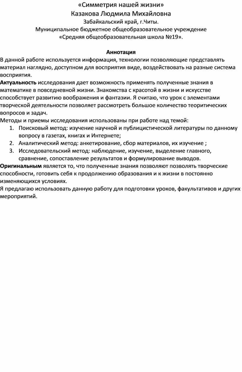 Симметрия нашей жизни» Казакова