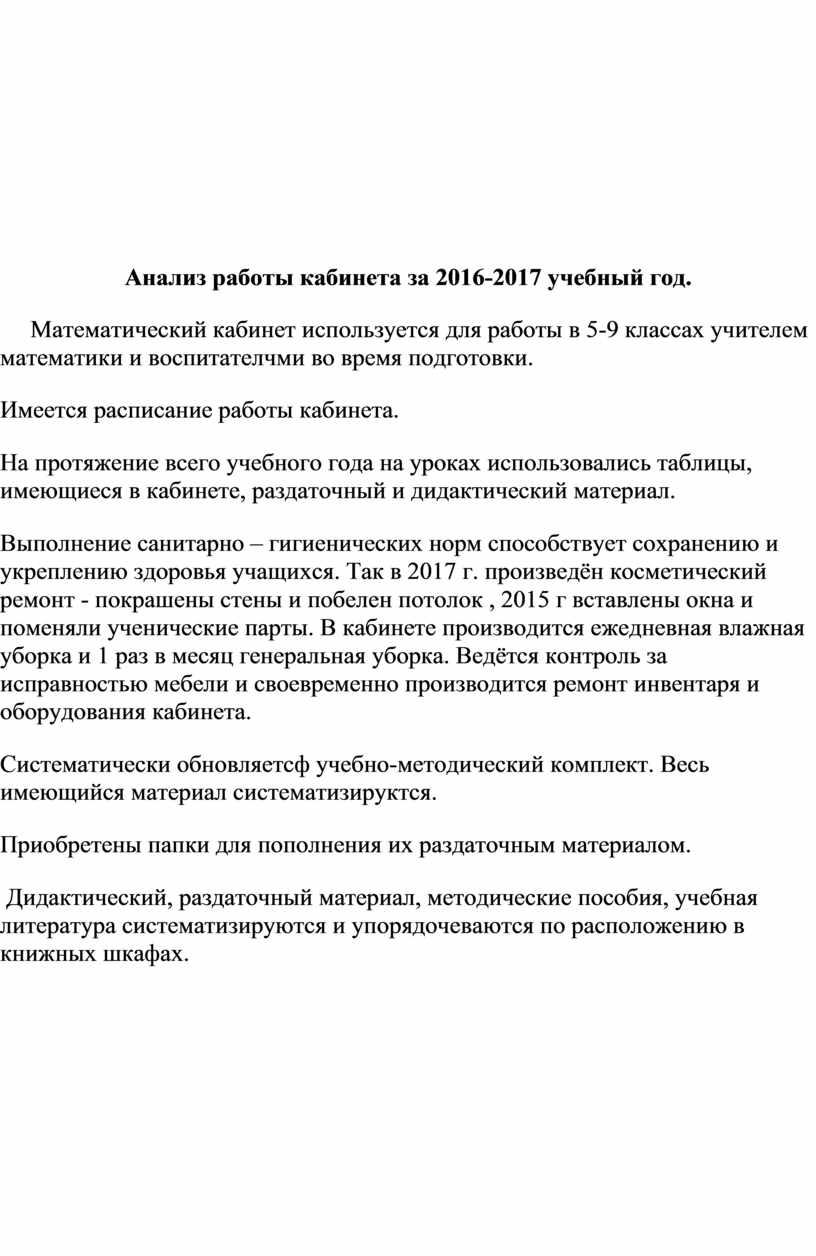 Анализ работы кабинета за 2016-2017 учебный год