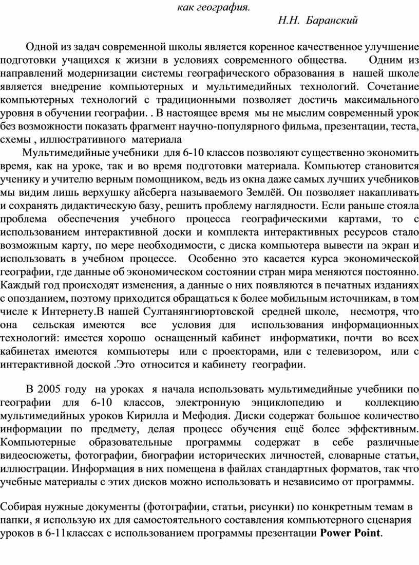Н.Н. Баранский
