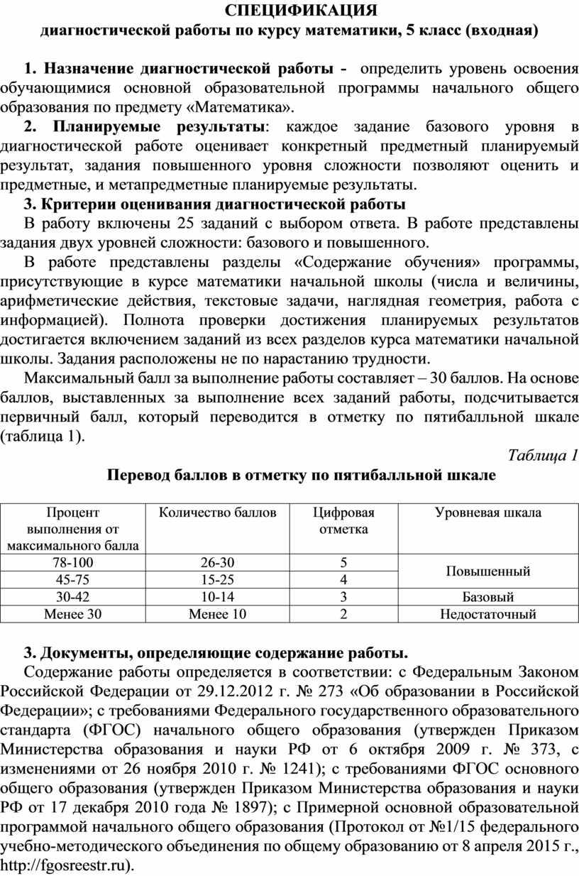 СПЕЦИФИКАЦИЯ диагностической работы по курсу математики, 5 класс (входная) 1