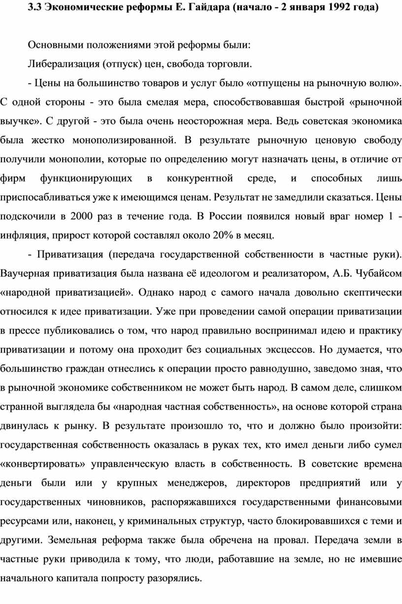 Экономические реформы Е. Гайдара (начало - 2 января 1992 года)