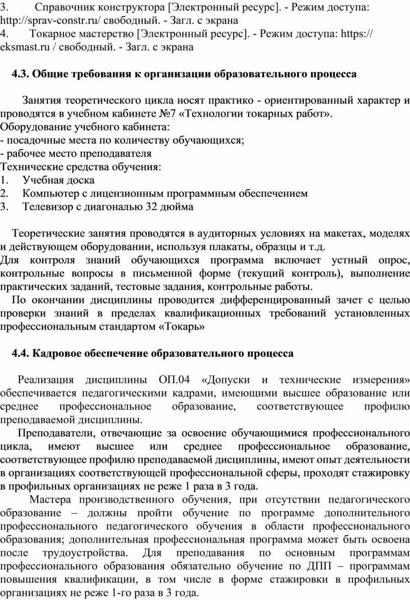 Справочник конструктора [Электронный ресурс]