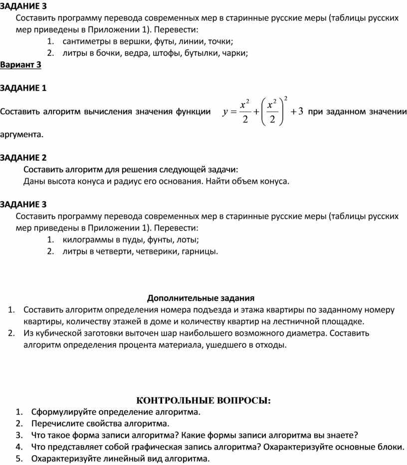 ЗАДАНИЕ 3 Составить программу перевода современных мер в старинные русские меры (таблицы русских мер приведены в