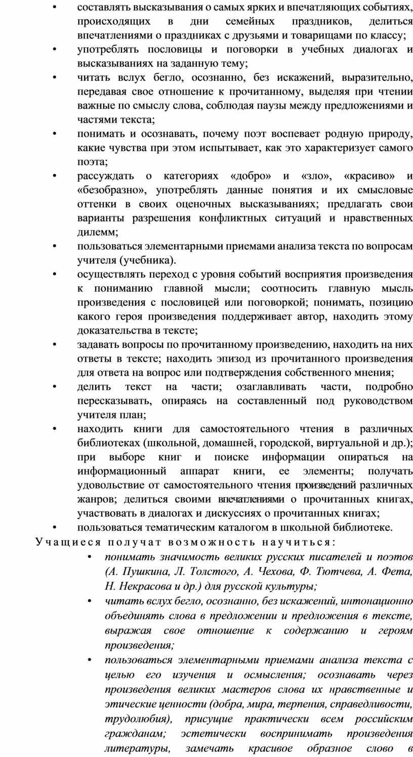 Учащиеся получат возможность научиться : • понимать значимость великих русских писателей и поэтов (А