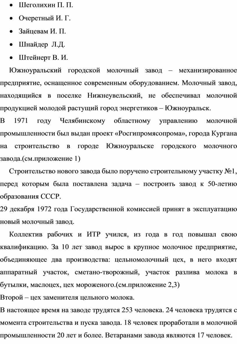 Шеголихин П. П. · Очеретный