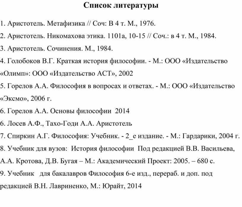 Список литературы 1. Аристотель