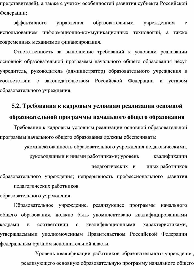 Российской Федерации; эффективного управления образовательным учреждением с использованием информационно-коммуникационных технологий, а также современных механизмов финансирования