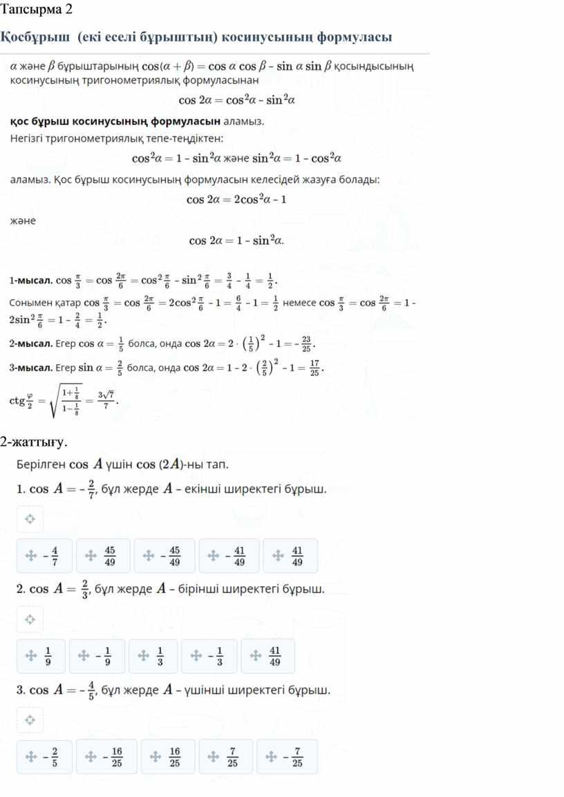 Тапсырма 2 Қосбұрыш (екі еселі бұрыштың) косинусының формуласы 2-жаттығу
