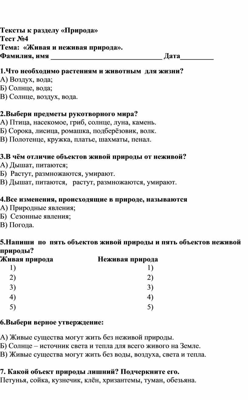 Тексты к разделу «Природа» Тест №4