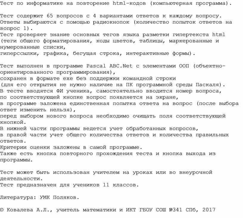 Тест по информатике на повторение html-кодов (компьютерная программа)