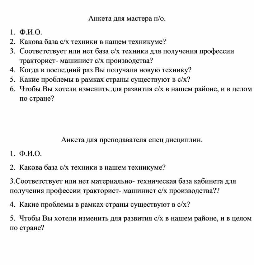 Анкета для мастера п/о. 1.