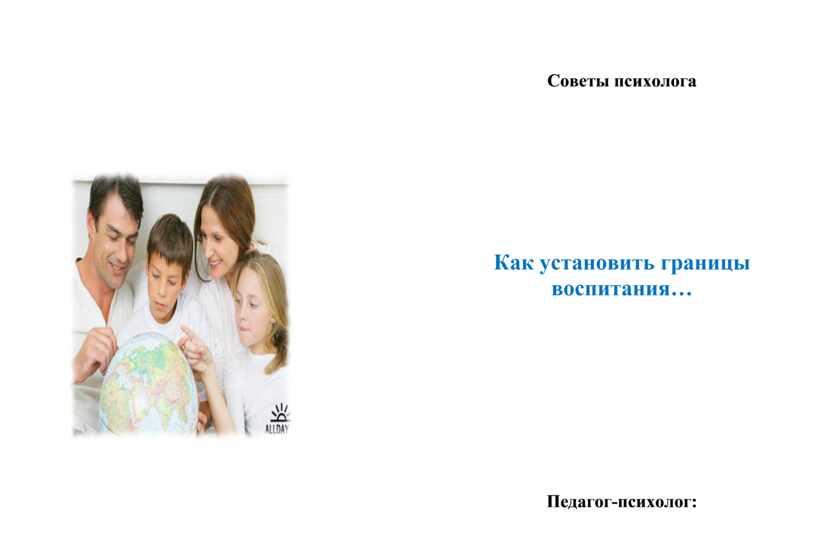 Советы психолога Как установить границы воспитания…