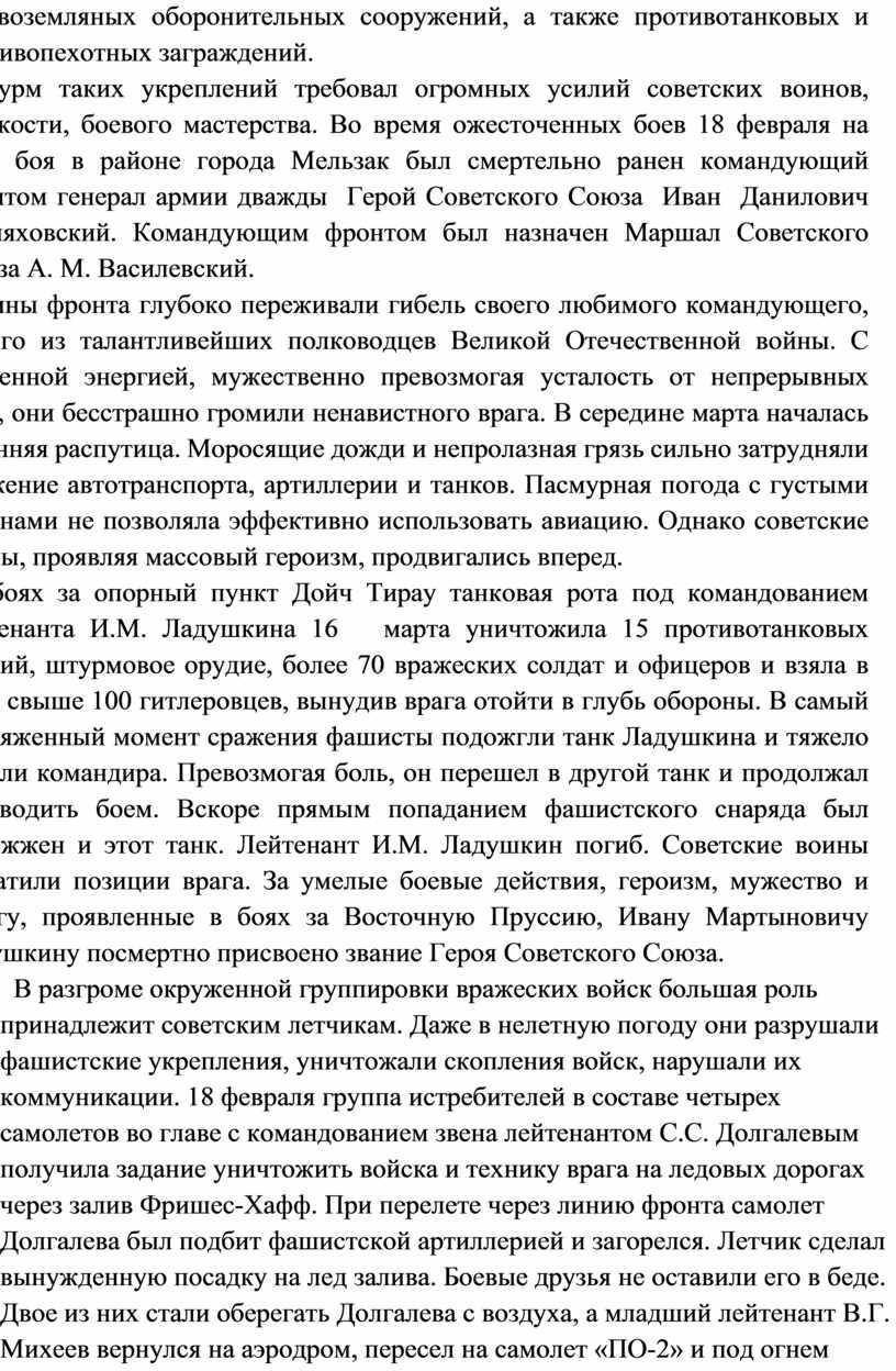 Штурм таких укреплений требовал огромных усилий советских воинов, стойкости, боевого мастерства
