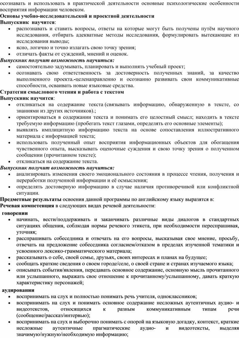 Основы учебно-исследовательской и проектной деятельности