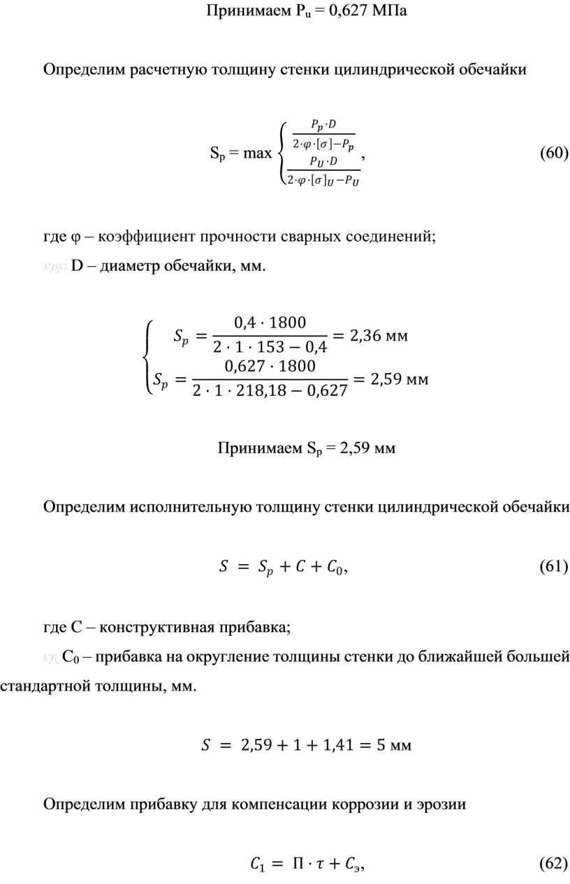 Принимаем P u = 0,627 МПа