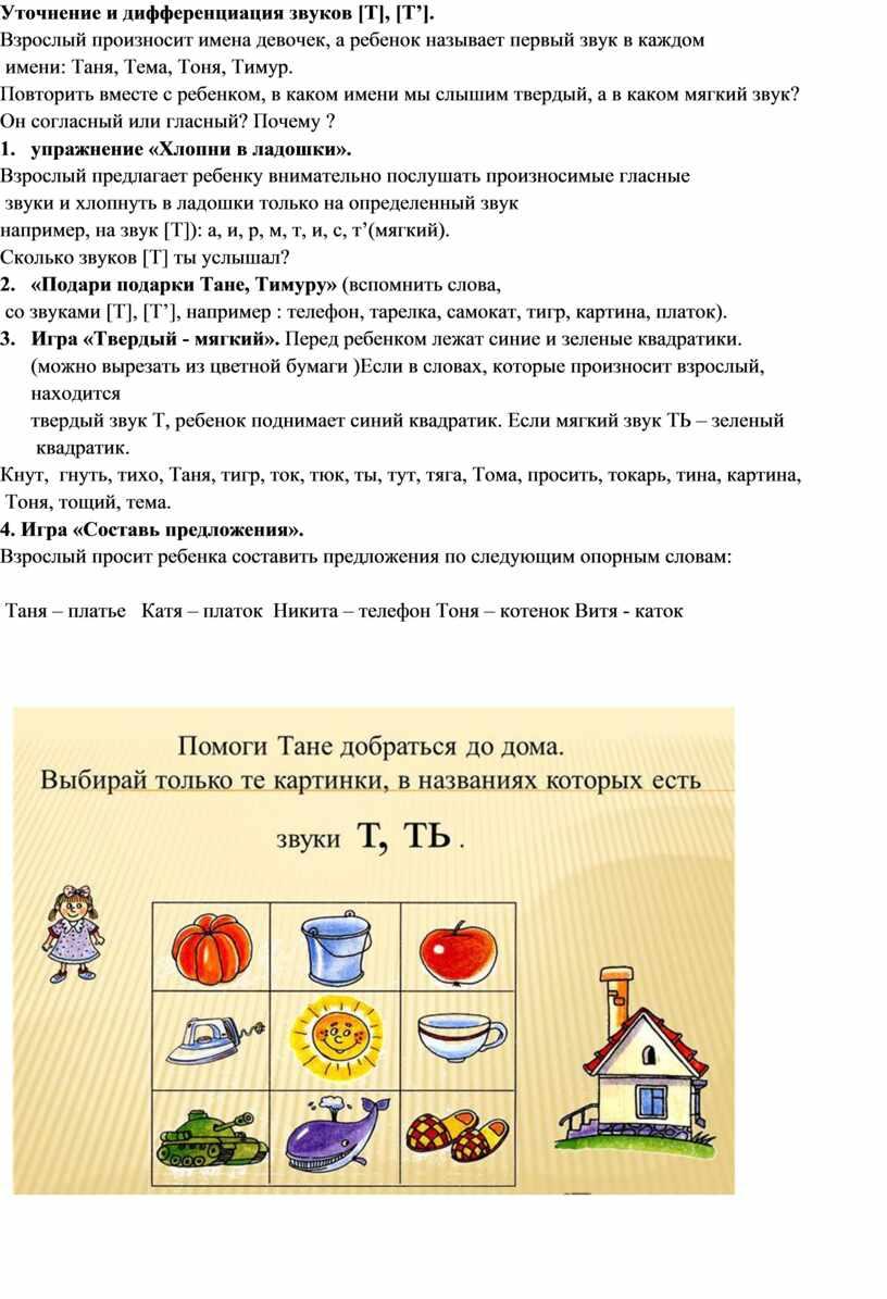 Уточнение и дифференциация звуков [Т], [Т']