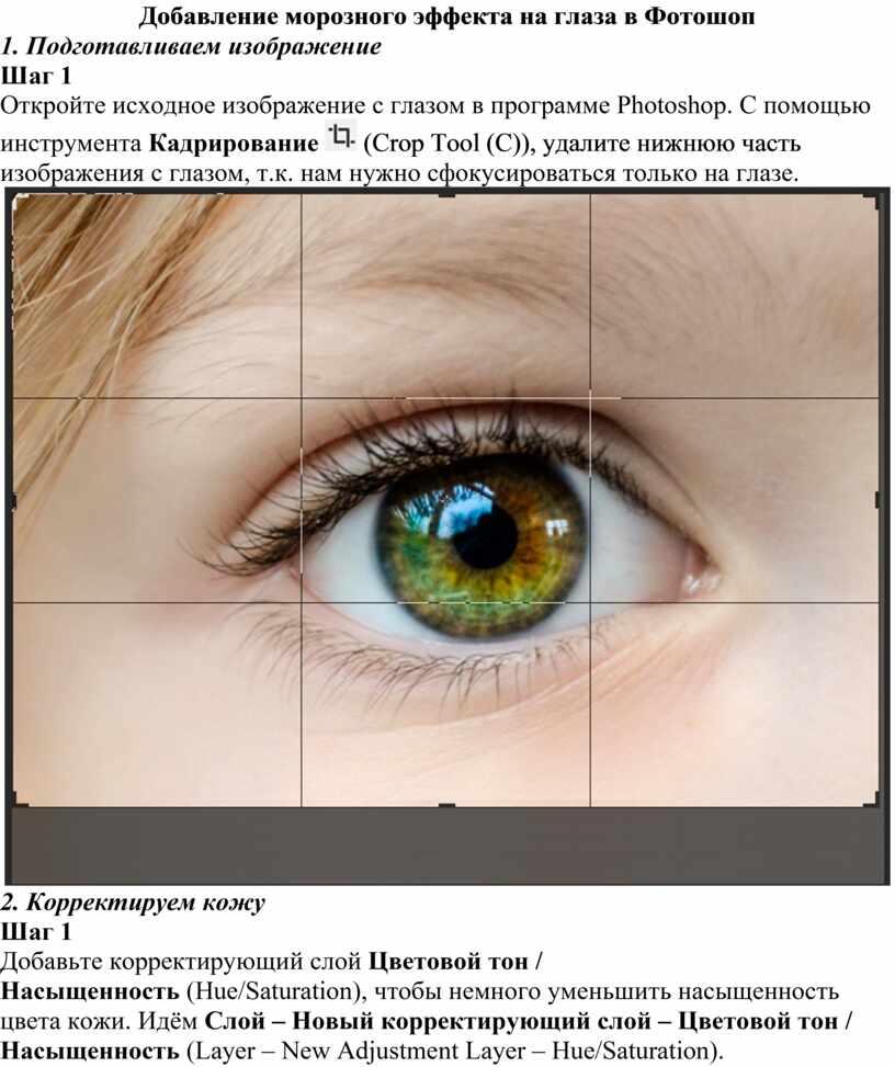 Добавление морозного эффекта на глаза в