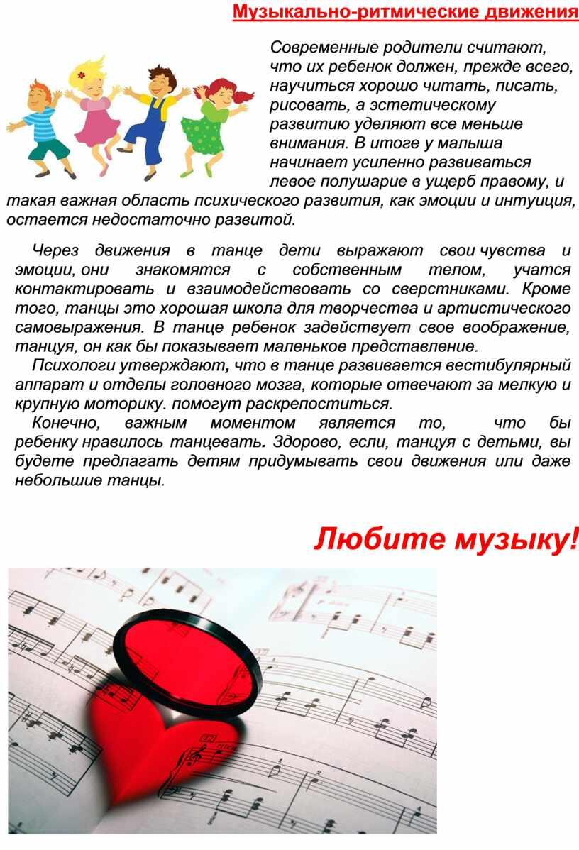 Музыкально-ритмические движения