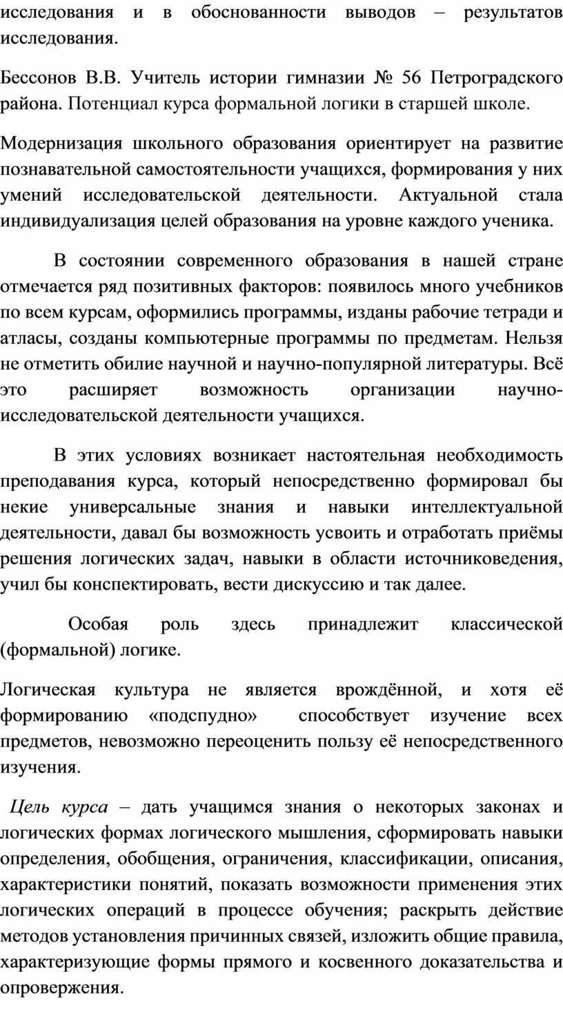 Бессонов В.В. Учитель истории гимназии № 56