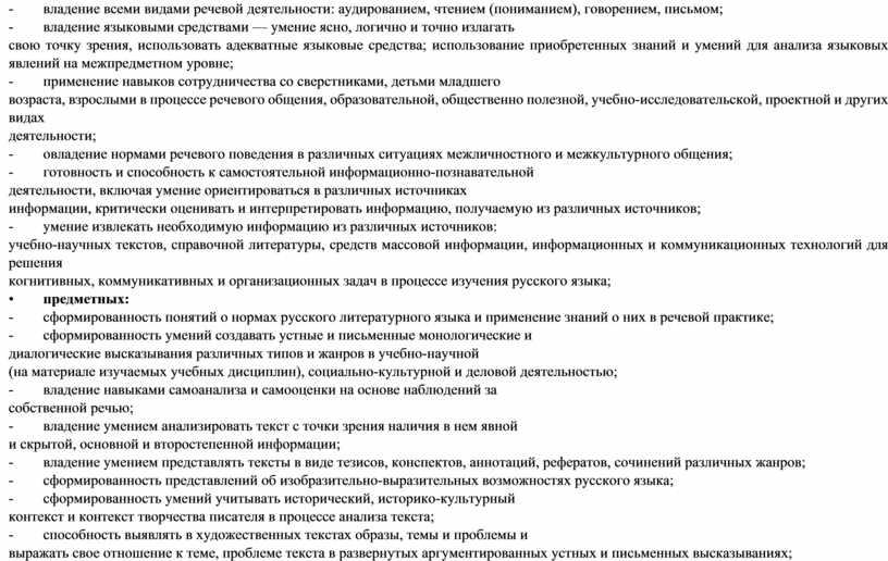 Профильная составляющая общеобразовательной учебной дисциплины «Русский язык» реализуется за счет использования межпредметных связей с дисциплинами общеобразовательного цикла: «Литература», «История», «Обществознание», «География»; с дисциплинами общего гуманитарного…