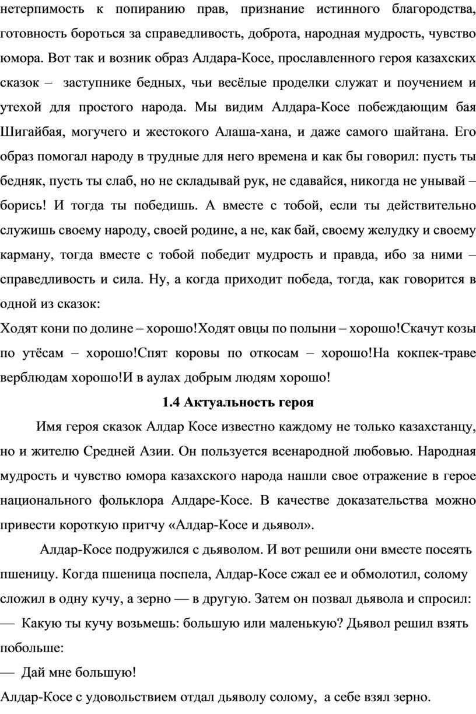 Вот так и возник образ Алдара-Косе, прославленного героя казахских сказок – заступнике бедных, чьи весёлые проделки служат и поучением и утехой для простого народа