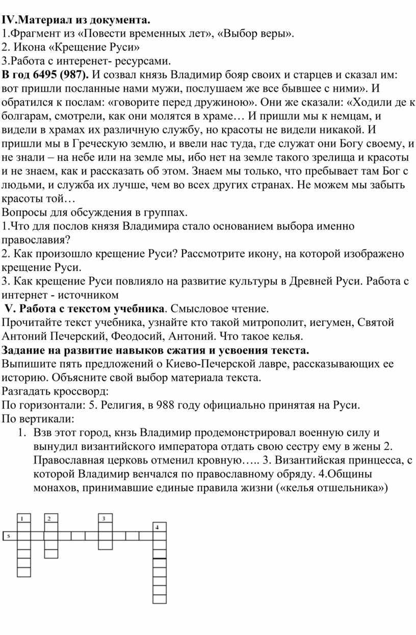 IV .Материал из документа. 1