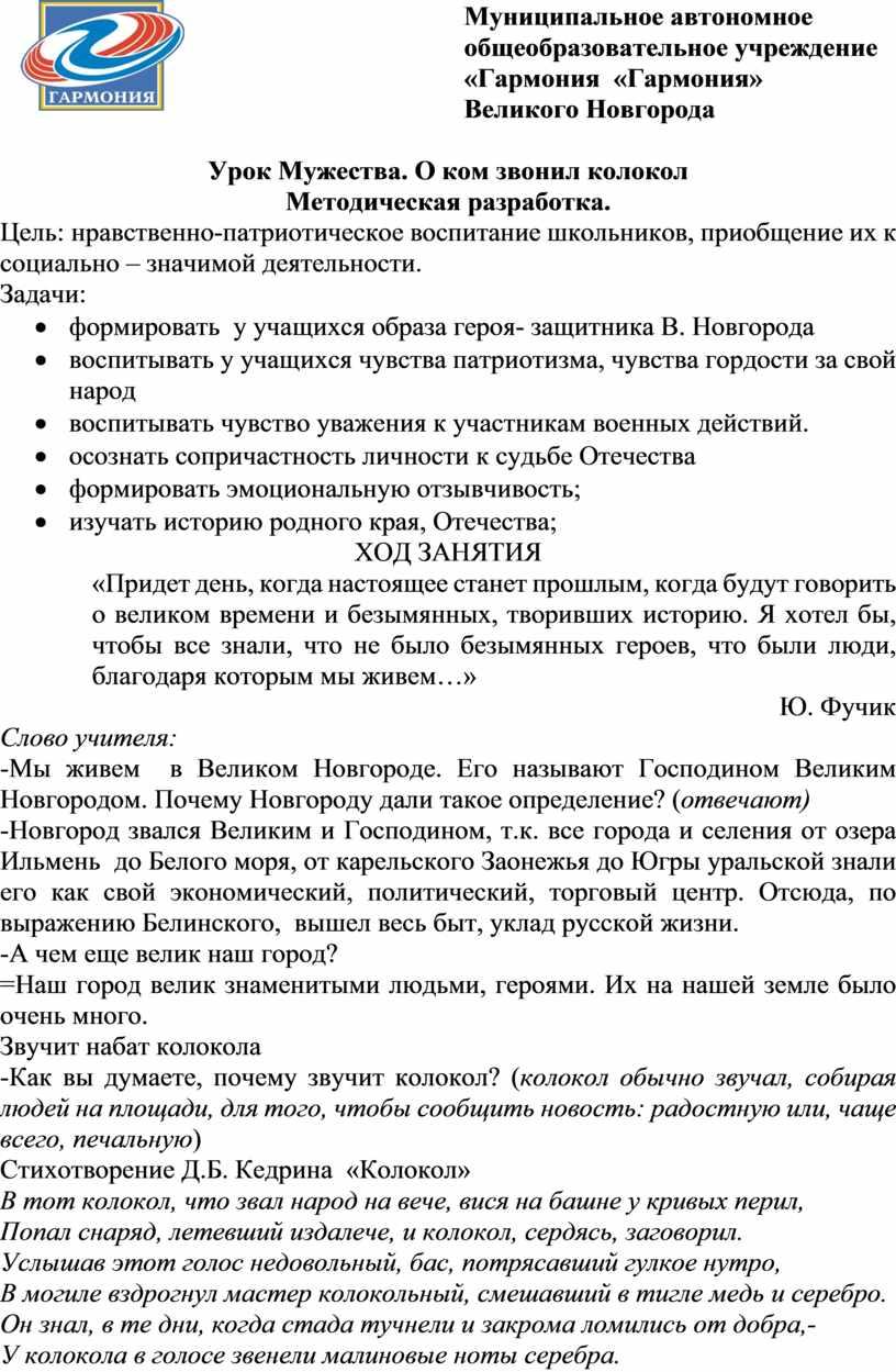 Муниципальное автономное общеобразовательное учреждение «Гармония «Гармония»