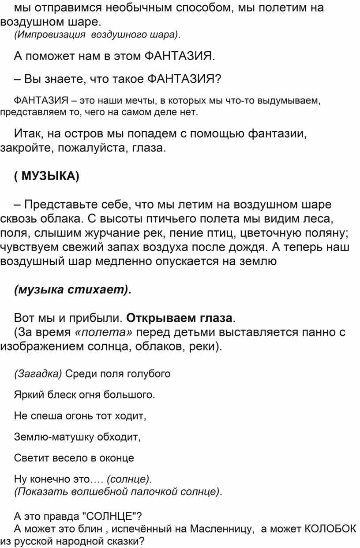 Импровизация воздушного шара)