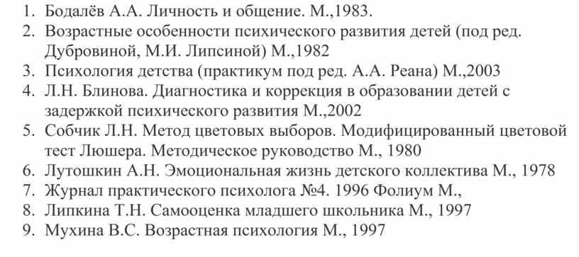 Бодалёв А.А. Личность и общение