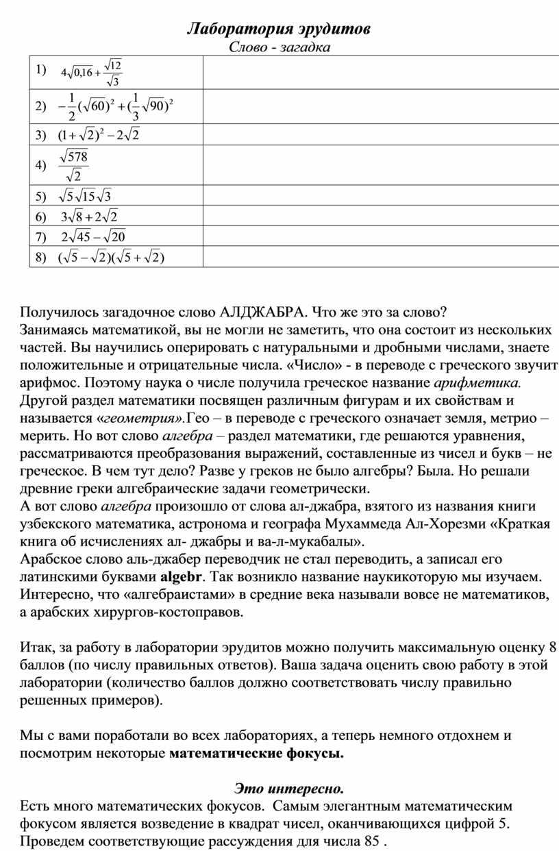 Лаборатория эрудитов Слово - загадка 1) 2) 3) 4) 5) 6) 7) 8)