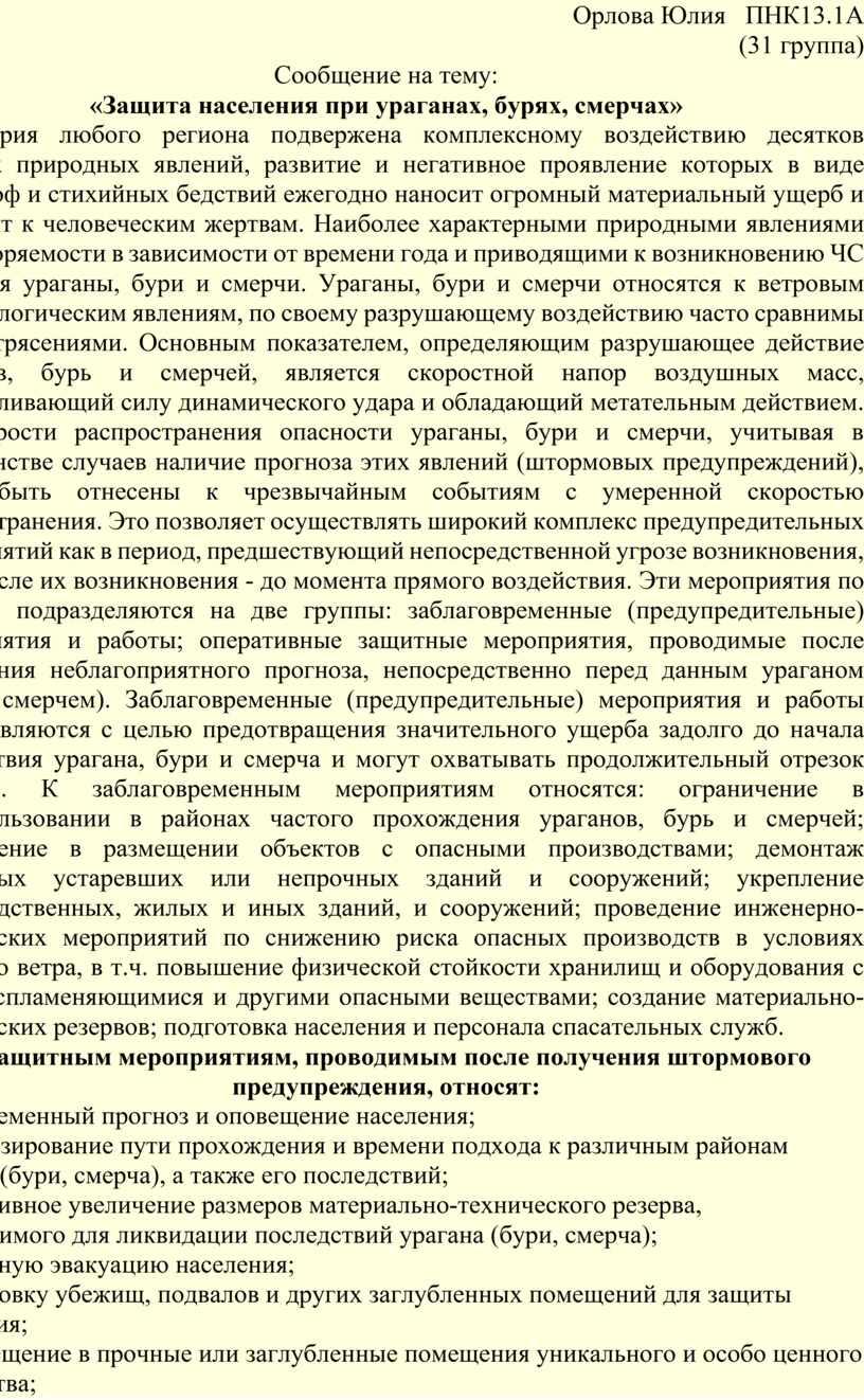 Орлова Юлия ПНК13.1А (31 группа)