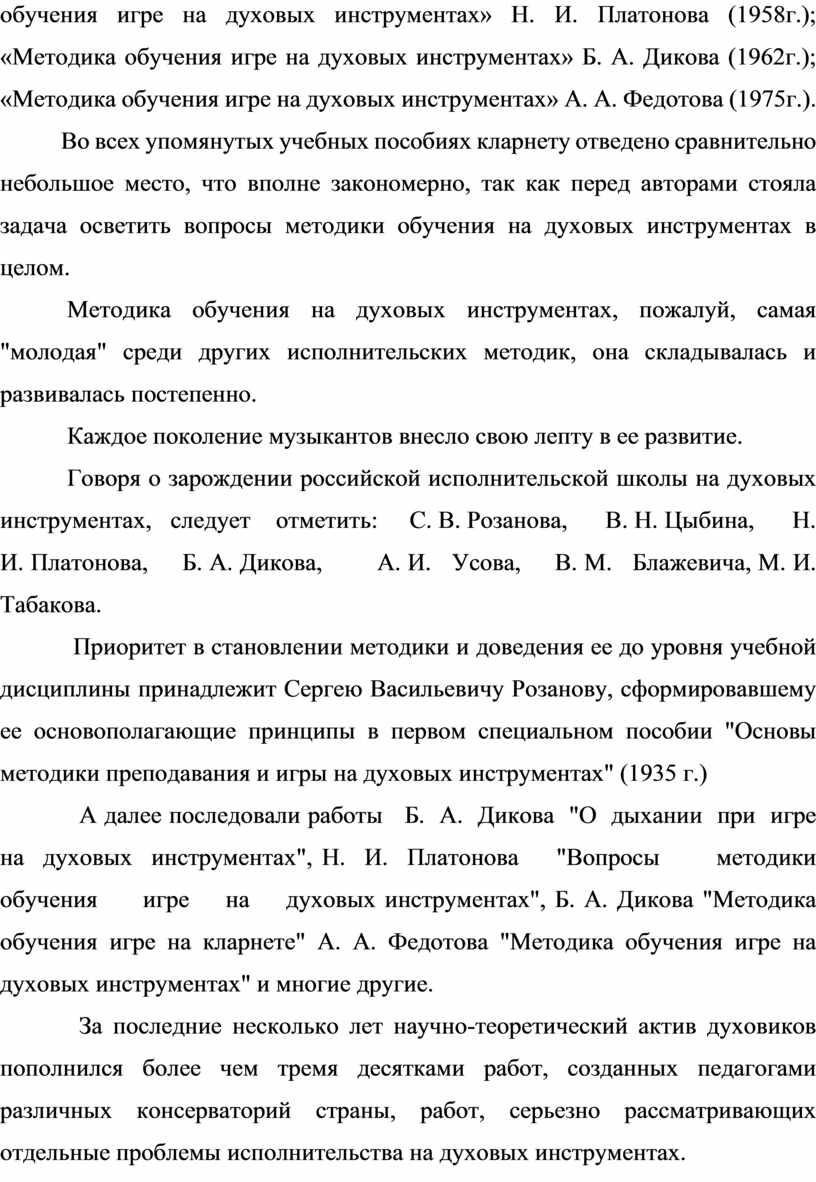 Н. И. Платонова (1958г.); «Методика обучения игре на духовых инструментах»