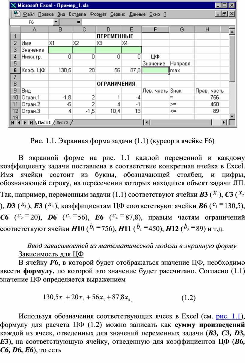 Рис. 1.1. Экранная форма задачи (1