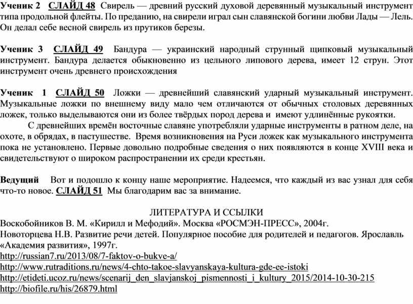 Ученик 2 СЛАЙД 48 Свирель — древний русский духовой деревянный музыкальный инструмент типа продольной флейты