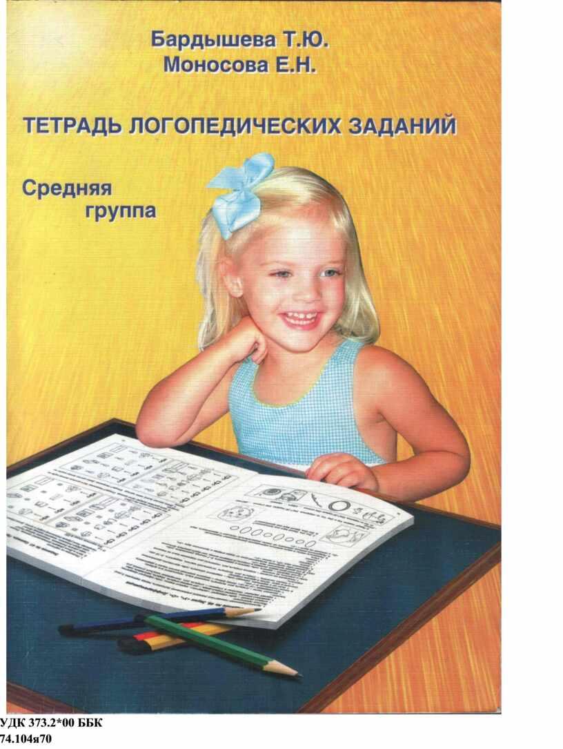 УДК 373.2*00 ББК 74.104я70