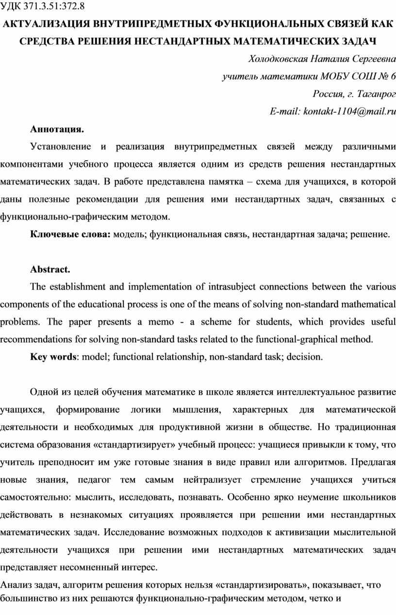 УДК 371.3.51:372.8 Актуализация внутрипредметных функциональных связей как средства решения нестандартных математических задач