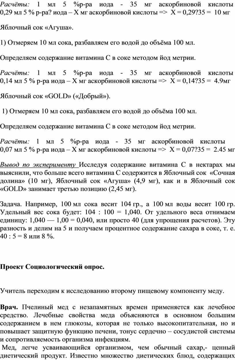 Расчёты: 1 мл 5 %р-ра иода - 35 мг аскорбиновой кислоты 0,29 мл 5 % р-ра? иода –