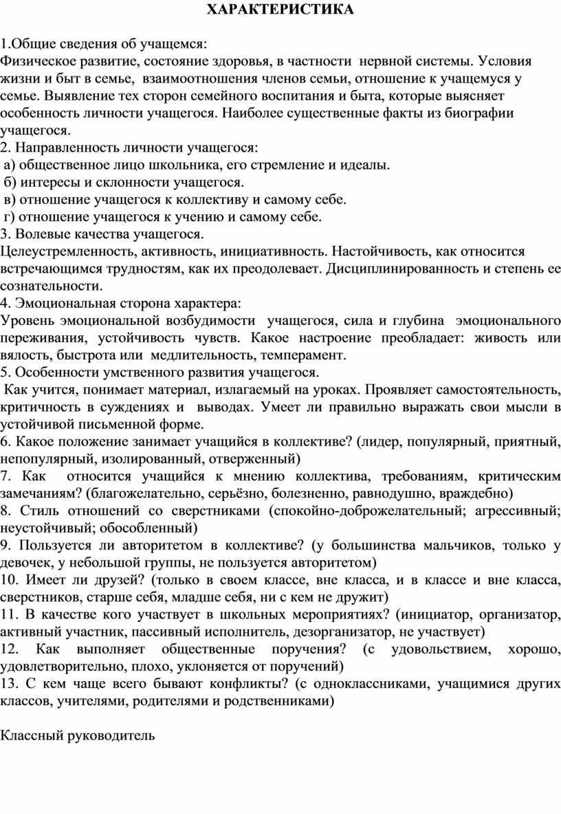 ХАРАКТЕРИСТИКА 1.Общие сведения об учащемся:
