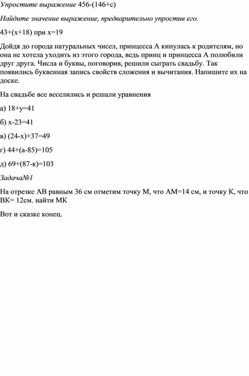 Упростите выражение 456-(146+с)
