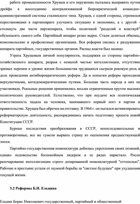 Хрущев и его окружение пытались выправить путем дрейфа к воссозданию централизованной бюрократической командно-административной системы сталинского типа